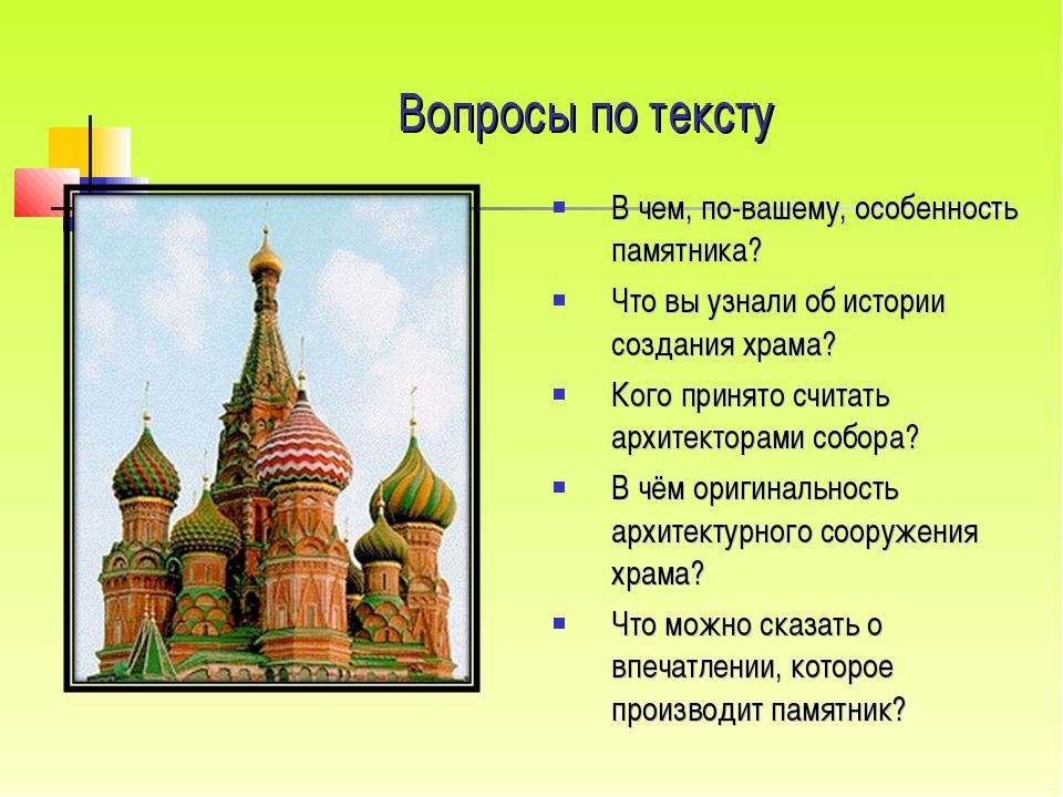 Вопросы по тексту В чем, по-вашему, особенность памятника? Что вы узнали об и...