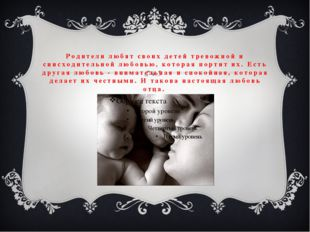 Родители любят своих детей тревожной и снисходительной любовью, которая порти