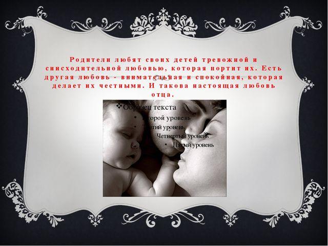 Родители любят своих детей тревожной и снисходительной любовью, которая порти...