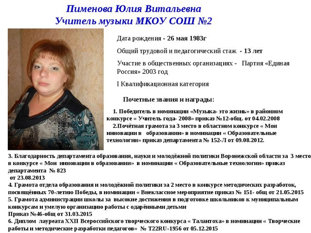 Пименова Юлия Витальевна Учитель музыки МКОУ СОШ №2 Дата рождения - 26 мая 19...