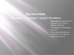 Презентация на тему: Строение сердца человека Выполнила: Швецова М. Г. учениц