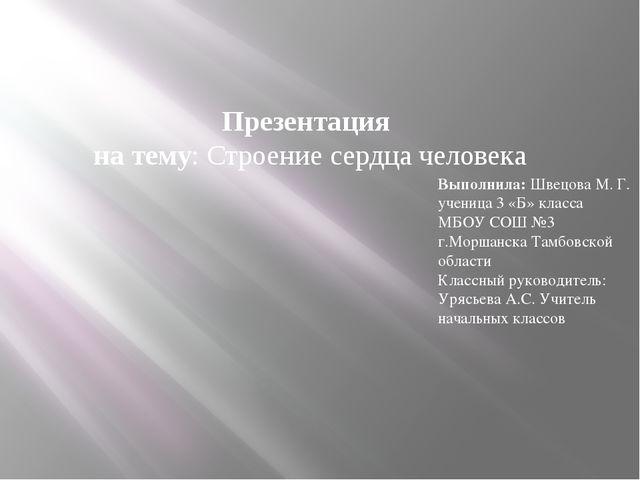 Презентация на тему: Строение сердца человека Выполнила: Швецова М. Г. учениц...