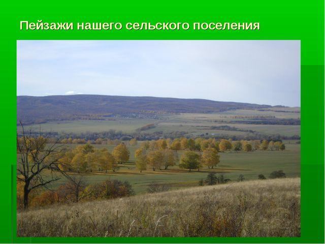 Пейзажи нашего сельского поселения