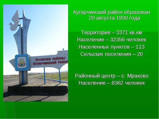 Кугарчинский район образован 20 августа 1930 года Территория – 3371 кв.км Нас...