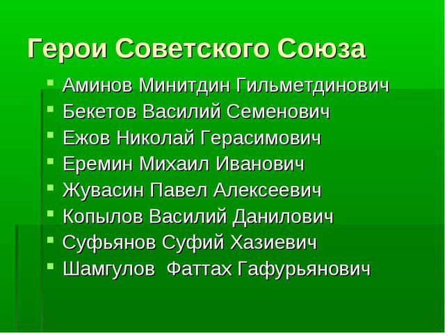 Герои Советского Союза Аминов Минитдин Гильметдинович Бекетов Василий Семенов...