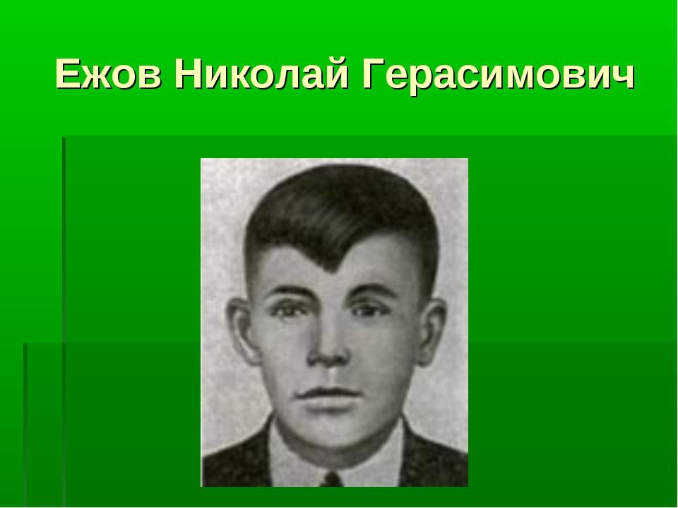 Ежов Николай Герасимович