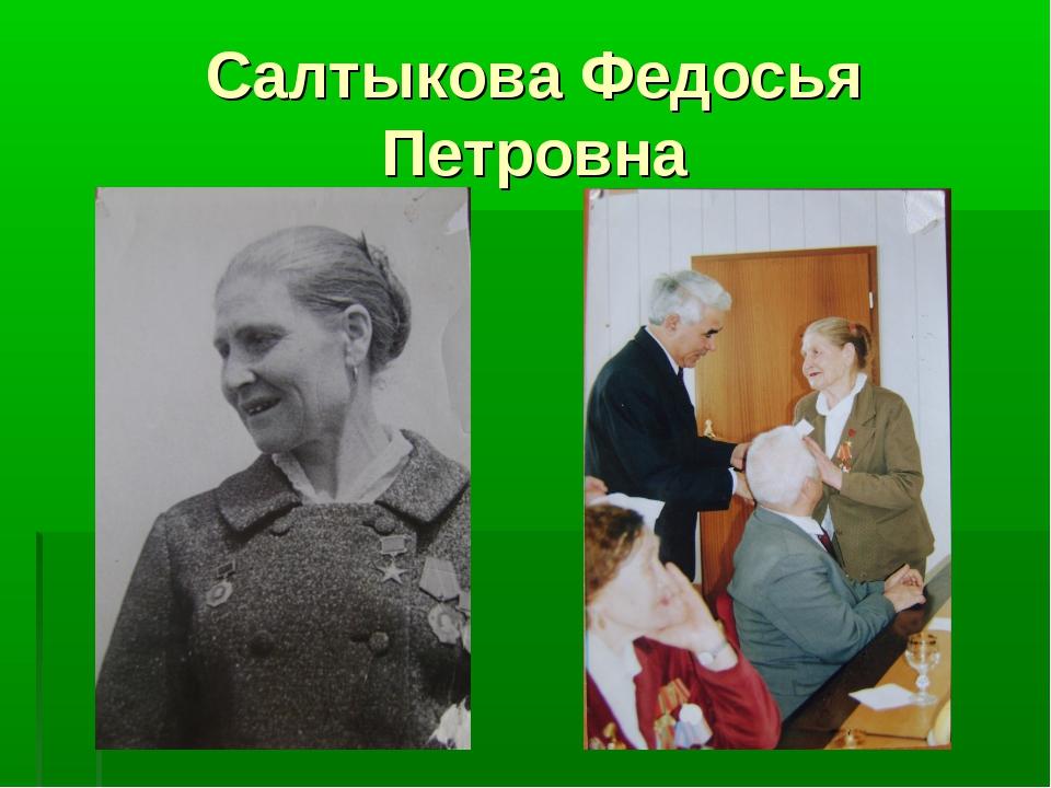 Салтыкова Федосья Петровна