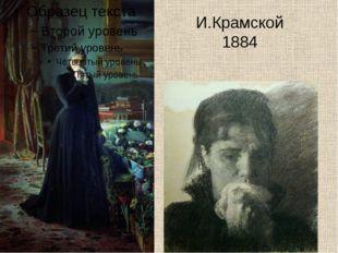 И.Крамской 1884