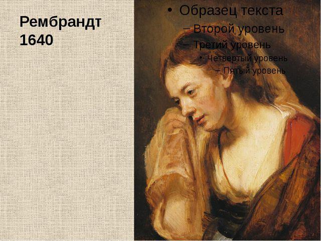 Рембрандт 1640