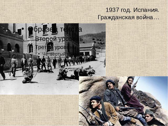 1937 год. Испания. Гражданская война…