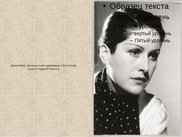 Дора Маар, французская художница и фотограф, муза и подруга Пикассо