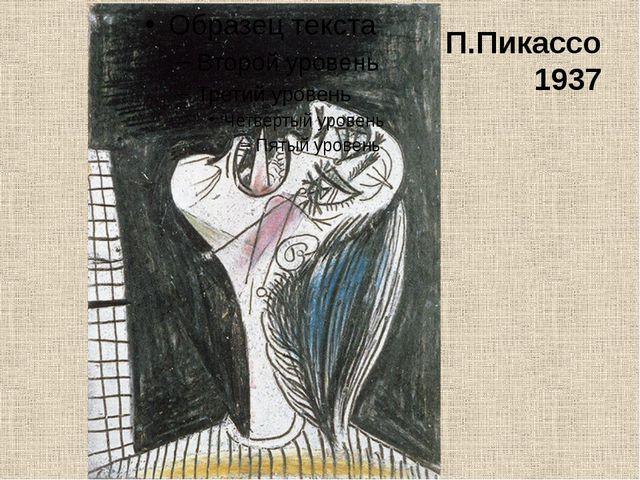 П.Пикассо 1937