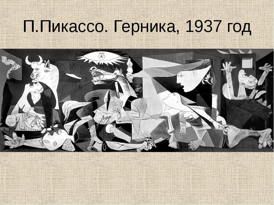П.Пикассо. Герника, 1937 год