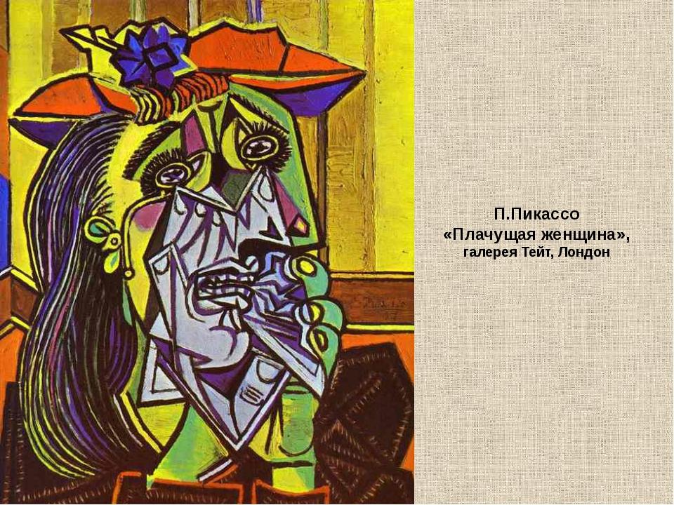П.Пикассо «Плачущая женщина», галерея Тейт, Лондон