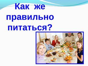Как же правильно питаться?