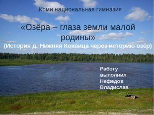 «Озёра – глаза земли малой родины» (История д. Нижняя Коквица через историю