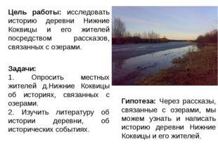 Цель работы: исследовать историю деревни Нижние Коквицы и его жителей посредс