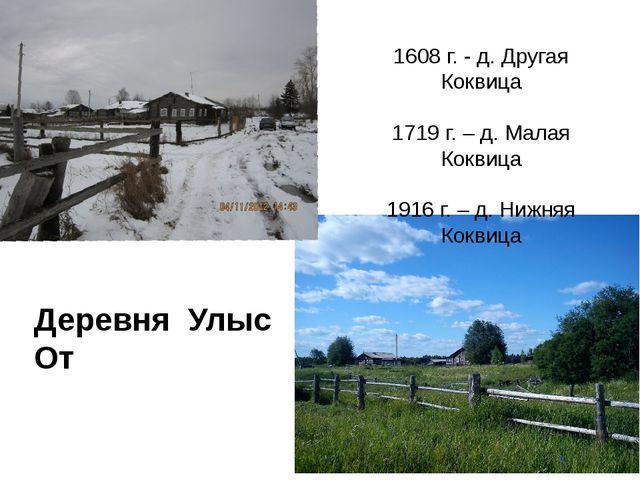 1608 г. - д. Другая Коквица 1719 г. – д. Малая Коквица 1916 г. – д. Нижняя К...