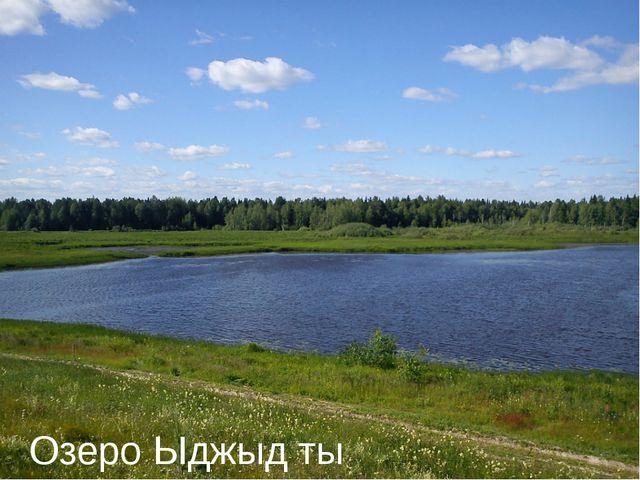 Озеро Ыджыд ты