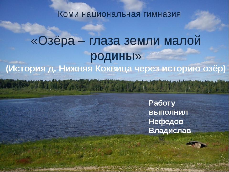 «Озёра – глаза земли малой родины» (История д. Нижняя Коквица через историю...
