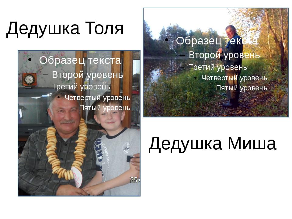 Дедушка Толя Дедушка Миша