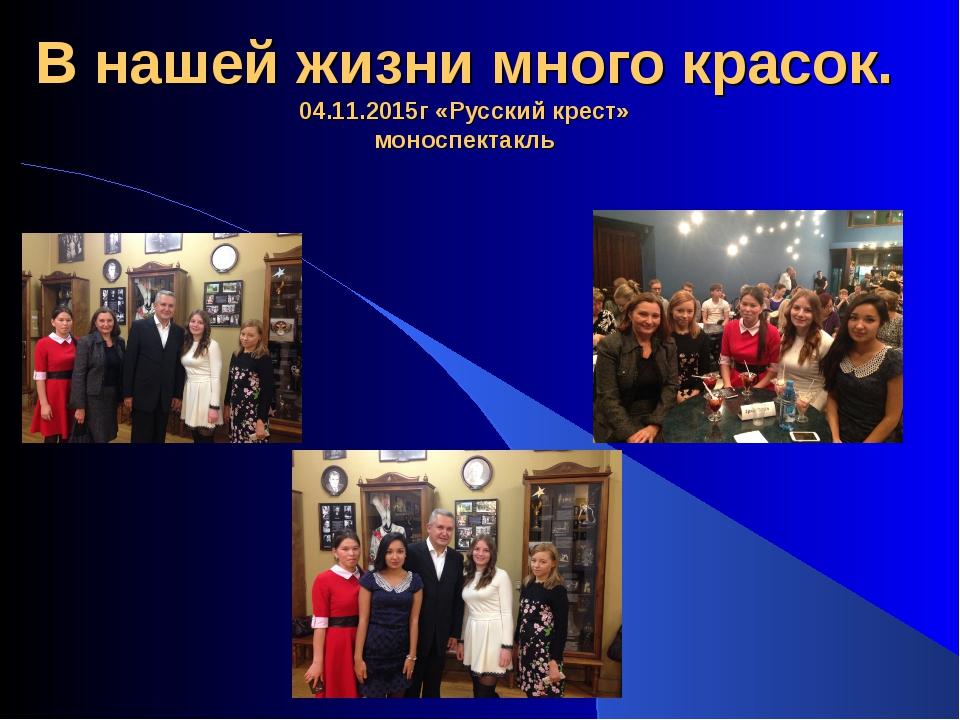 В нашей жизни много красок. 04.11.2015г «Русский крест» моноспектакль моно