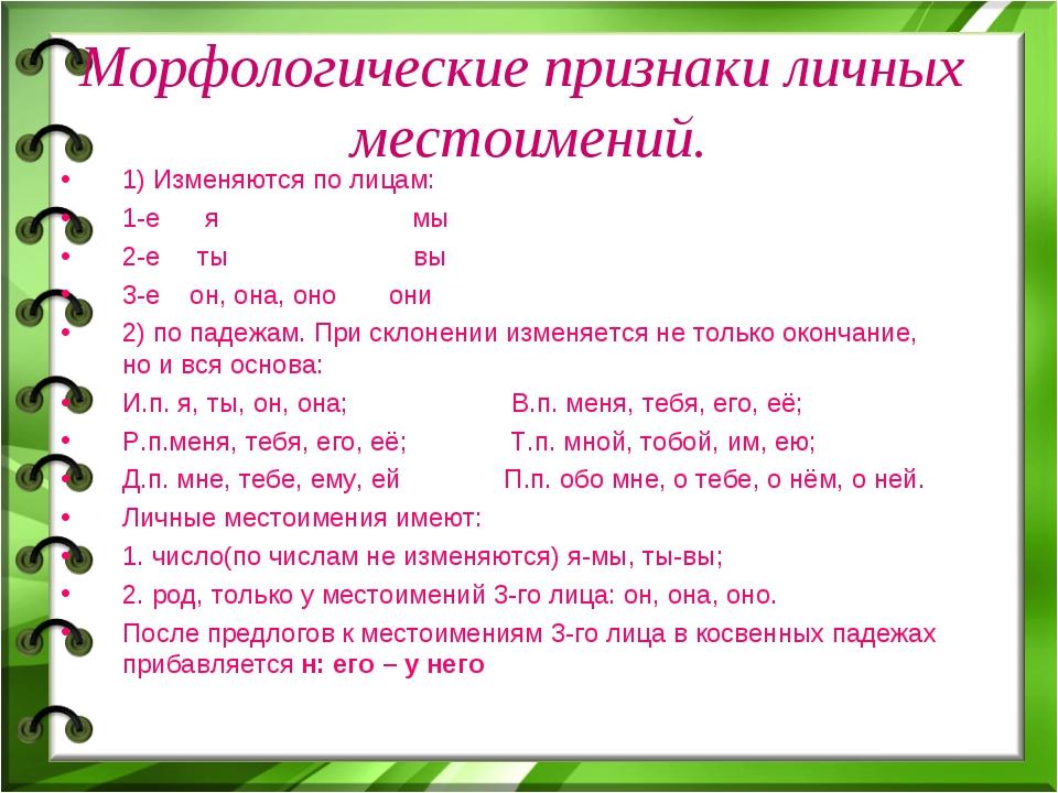 Морфологические признаки личных местоимений. 1) Изменяются по лицам: 1-е я мы...