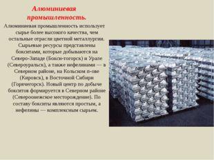 Алюминиевая промышленность. Алюминиевая промышленность использует сырье более