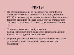 Факты На сегодняшний день по производству стали Россия занимает 4-е место в м