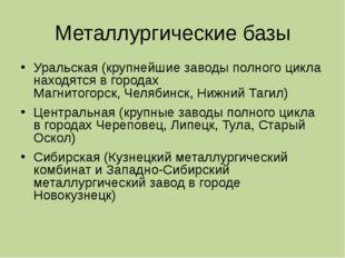 Металлургические базы Уральская (крупнейшие заводы полного цикла находятся в