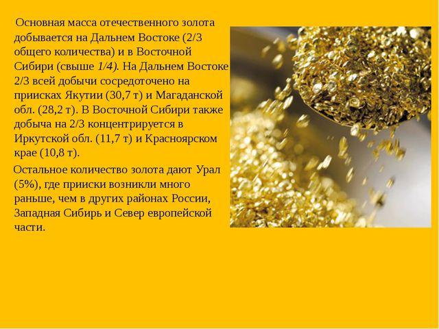 Основная масса отечественного золота добывается на Дальнем Востоке (2/3 обще...