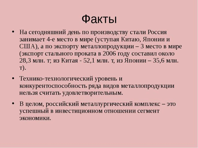 Факты На сегодняшний день по производству стали Россия занимает 4-е место в м...