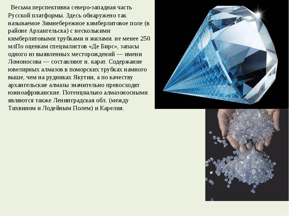 Весьма перспективна северо-западная часть Русской платформы. Здесь обнаружен...