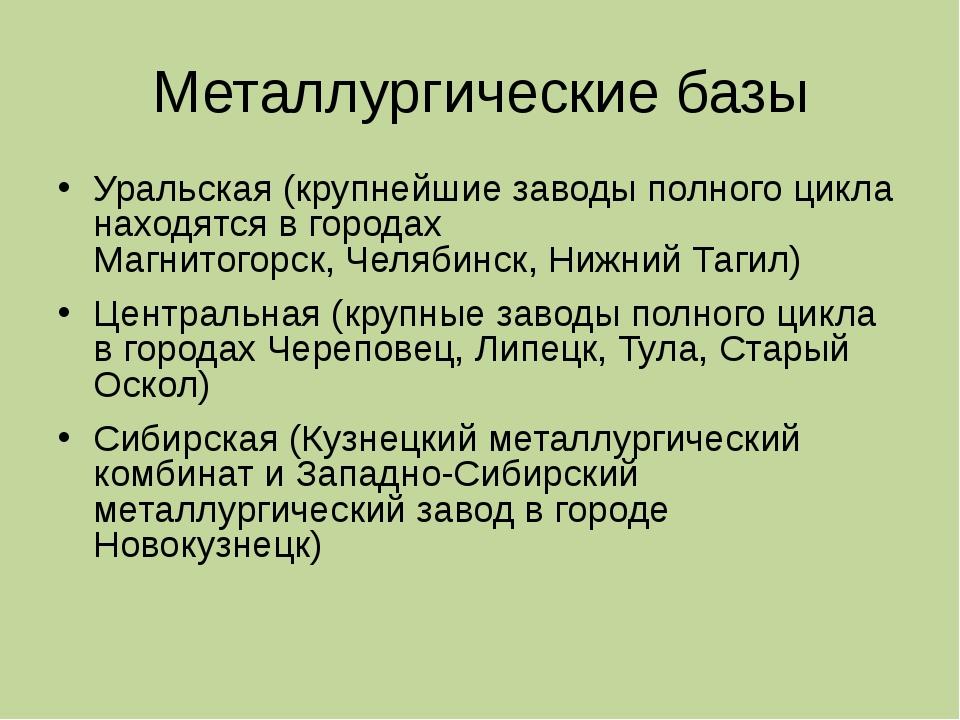 Металлургические базы Уральская (крупнейшие заводы полного цикла находятся в...
