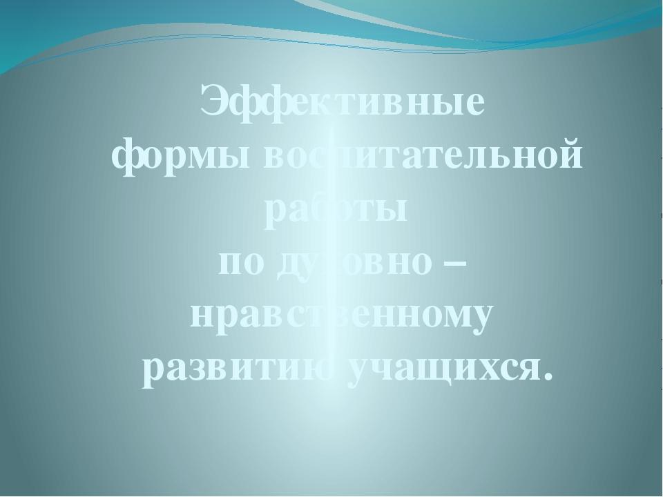 Эффективные формы воспитательной работы по духовно – нравственному развитию у...