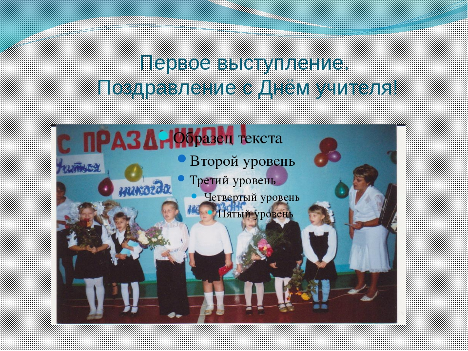 Первое выступление. Поздравление с Днём учителя!