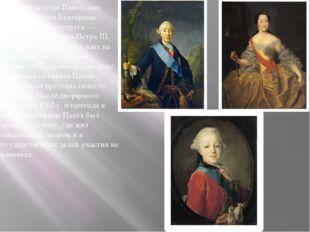 В раннем детстве Павел, сын великой княгини Екатерины Алексеевны и ее супруг