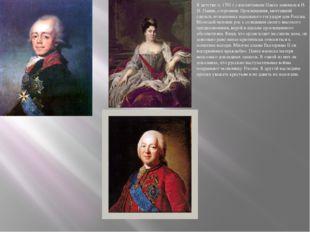 В детстве (с 1761 г.) воспитанием Павла занимался Н. И. Панин, сторонник Про