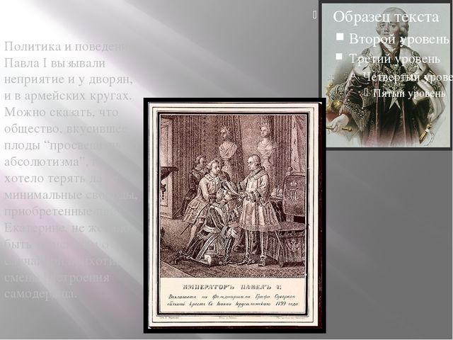Политика и поведение Павла I вызывали неприятие и у дворян, и в армейских кр...