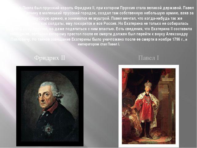 Кумиром Павла был прусский король Фридрих II, при котором Пруссия стала вели...
