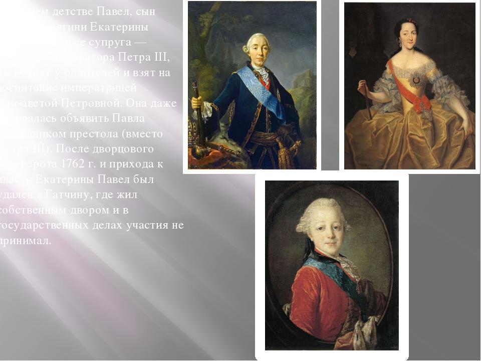 В раннем детстве Павел, сын великой княгини Екатерины Алексеевны и ее супруг...