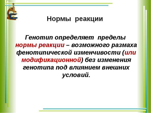 Нормы реакции Генотип определяет пределы нормы реакции – возможного размаха ф...