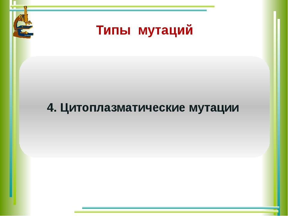 Типы мутаций Связаны с изменениями органоидов цитоплазмы, содержащих ДНК (мит...