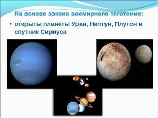 открыты планеты Уран, Нептун, Плутон и спутник Сириуса