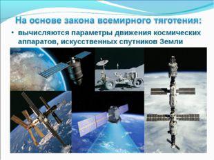 вычисляются параметры движения космических аппаратов, искусственных спутников