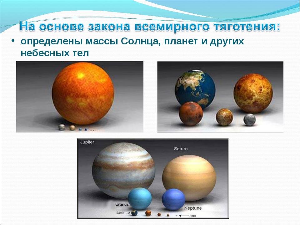 определены массы Солнца, планет и других небесных тел
