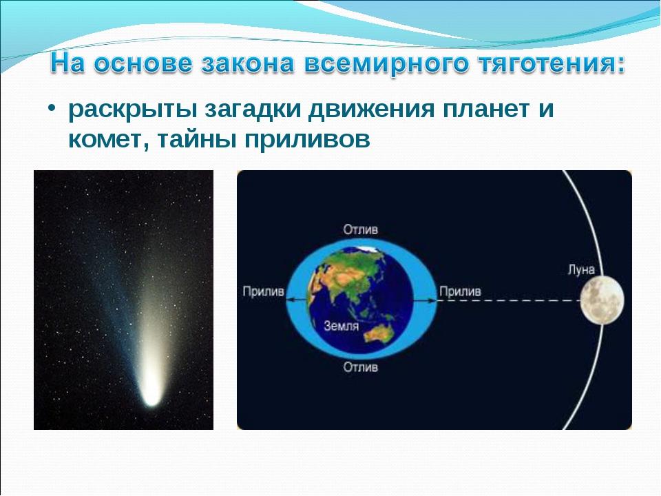 раскрыты загадки движения планет и комет, тайны приливов