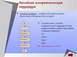 Линейная алгоритмическая структура Линейный алгоритм – алгоритм, в котором ко
