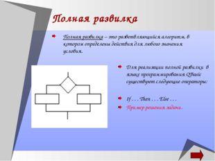 Полная развилка Полная развилка – это разветвляющийся алгоритм, в котором опр