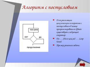 Алгоритм с постусловием Для реализации циклического алгоритма с постусловием